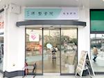 福岡市 堺整骨院 筑紫野院の外観写真