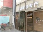 堺整骨院 長崎はまのまち院の外観写真