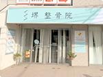 福岡市 堺整骨院 香椎院の外観写真