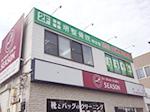 福岡市 堺整骨院 熊本神水院の外観写真