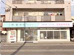 福岡市 堺整骨院 長尾院の外観写真