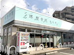 福岡市 堺整骨院 長住院の外観写真