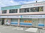福岡市 堺はりきゅう整骨院 野多目院 鍼灸の内装写真