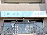 福岡市 堺整骨院 志免院の内装写真