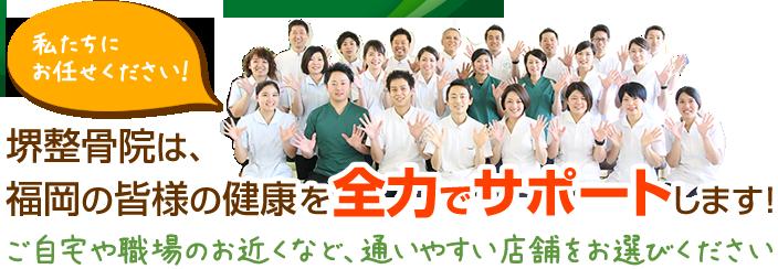 堺整骨院は福岡の皆様の健康を全力でサポートします!通いやすい店舗をお選びください