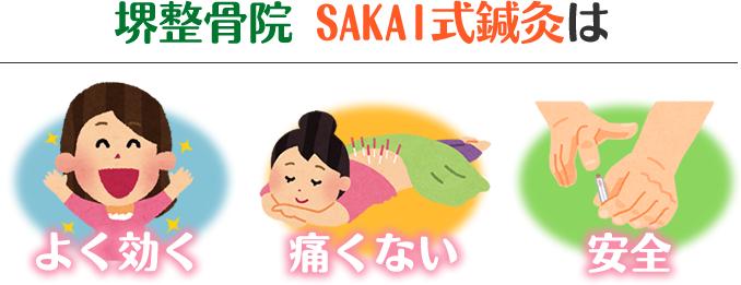 福岡市 堺整骨院のSAKAI式鍼灸は よく効く 痛くない 安全