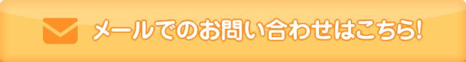 福岡市堺整骨院グループへのメールお問合せはこちら