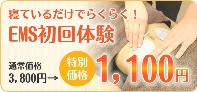 EMS初回体験1080円