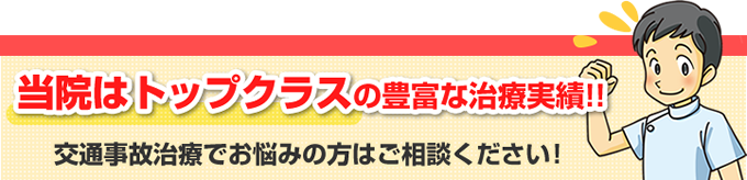 福岡市 堺整骨院グループはトップクラスの豊富な治療実績!