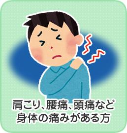 福岡市で肩こり、腰痛、頭痛など身体に痛みがある方