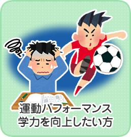 福岡市で運動パフォーマンス、学力を向上したい方
