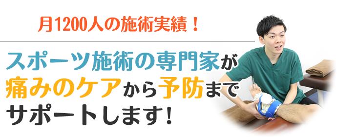 福岡市 堺整骨院はスポーツ施術の専門家が痛みのケアから予防までサポートします
