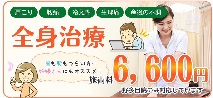 福岡市 堺整骨院グループの全身治療5,400円