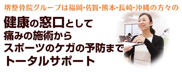 福岡市 堺整骨院は健康の相談窓口として痛みの施術から、スポーツのケガの予防までトータルサポート