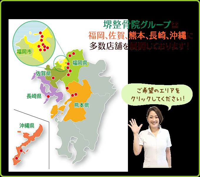 福岡市堺整骨院グループ院一覧地図