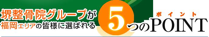 堺整骨院グループが福岡エリアの皆様に選ばれる5つのPOINT