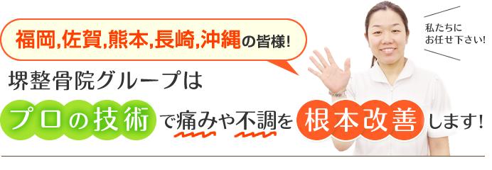 福岡、宗像、筑紫野、小郡の、皆様!堺整骨院はプロの技術で痛みや不調を根本改善します!