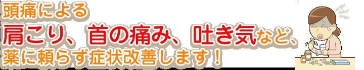 福岡市堺整骨院肩こり、首の痛み、吐き気改善のイラスト