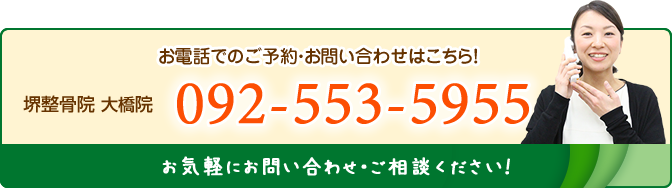堺整骨院 大橋院tel:092-553-5955