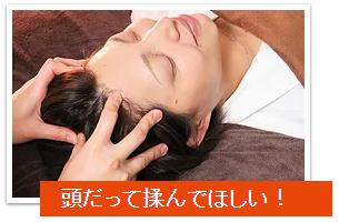 堺整骨院(福岡、熊本、佐賀、長崎、沖縄)で行っている、肩こり 頭痛に効果がある頭整体 治療