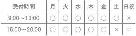 長崎県長崎市浜町堺整骨院グループはまのまち院外観受付時間9:00~13:00/15:00~20:00