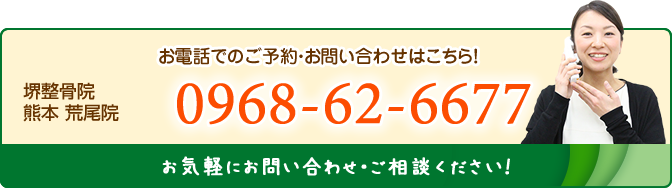 堺整骨院 熊本 荒尾院の電話