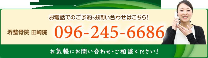 堺整骨院 田崎院電話