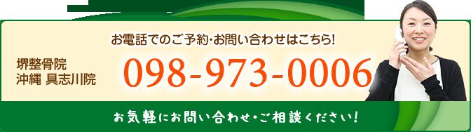 堺整骨院 沖縄 具志川院電話