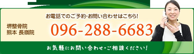 堺整骨院 熊本 長嶺院電話