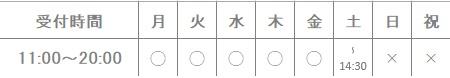 福岡県福岡市博多区堺整骨院グループ大博通り院受付時間11:00~20:30