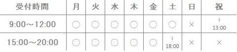 福岡県福岡市博多区堺整骨院グループ武雄院受付時間9:00~20:00