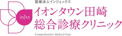 医療法人インジェックス イオンタウン田崎 総合診療クリニック