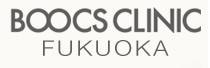 医療法人社団ブックス BOOCSクリニック福岡 バナー
